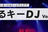 ゆるキー DJ vol.1
