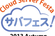 サバフェス表彰式(Cloud Server Festa 2013 Autumn)