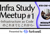 Infra Study Meetup #1「Infrastructure as Code」