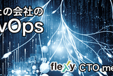 【CTO meet up】あなたの会社のDevOps