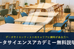 【8月2日(金)】梅田で開催!データサイエンスアカデミー無料説明会