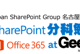 第16回 JPSPS SharePoint/Office365名古屋分科勉強会 at GeekBar