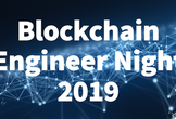 Blockchain Engineer Night 2019 #4