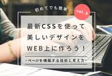 【第三回】最新CSSを使って美しいデザインをWEB上に作ろう!~ページを構成する技術と考え方~