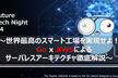 Future Tech Night #4 〜Go×AWS スマート工場編〜