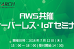 【AWS共催】サーバーレス・IoTセミナー@大阪
