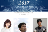 Smartphone and Beyond 2017 vol.1