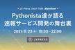 JX Tech Talk #python Pythonista 達が語る速報サービス開発の舞台裏