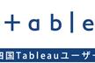 四国Tableauユーザー会 #4(四国Tableauユーザー会×WCK共催)