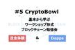 CryptoBowl #5 基本から学ぶブロックチェーンワークショップ