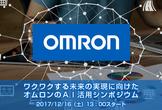 【AIキャリアカレッジサテライト】「ワクワクする未来の実現に向けたオムロンのAI活用シンポジウム」