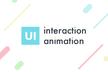 UIインタラクション・アニメーション LT大会