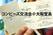 WEB業界女性限定★コンビーズ交流会@大阪堂島