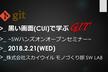 黒い画面(CUI)で学ぶGit ~SWハンズオンオープンセミナー~