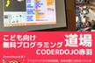 CoderDojo赤羽オンライン