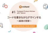 Cookpad Product Kitchen #1 with Takram