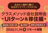 【11/19(木)リモート】クラスメソッドの会社説明会