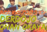 CoderDojo 岡山 岡南 #10