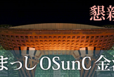 オープンソースアンカンファレンス 2016 金沢 懇親会 ~近江町市場の新鮮食材を堪能しよう!!~