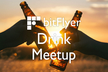 【ビットコインのbitFlyer】Drink Meetup! #3