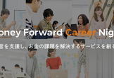 Money Forward Career Night ~MF KESSAI編#3~
