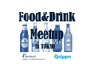 【RMP×Quipper】Food&Drink meetup #3