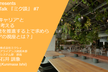 mixi GROUP ONLINE Tech Talk『ミク談』#7