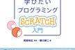 ラボ図書環オーサートーク「おとなも学びたいプログラミング Scratch入門」著者をお招きして