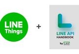 【公開イベント】LINE Things Mini Award  決勝戦・展示会&技術書典 出版記念祭