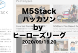 【増枠!】M5Stackハッカソン by #ヒーローズリーグ