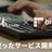 【一休 × bitFlyer】C#を使ったサービス開発の裏側
