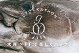 ギョッカソン~水産×ITで楽しくハック!~