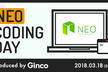Ginco Salon #2:NEO Coding Day - トークン発行とトークンセール