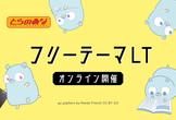 【オンライン開催】フリーテーマLT【とらのあなLT】