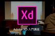 AdobeXD入門講座
