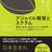 アジャイル開発とスクラム MeetUp 2017/02
