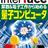 500号記念全国オフ会「量子コンピュータ@京都」