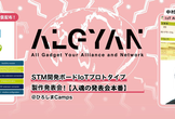 STM開発ボードIoTプロトタイプ製作発表会! 【入魂の発表会本番】@ひろしまCamps
