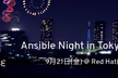 Ansible Night in Tokyo 2018.09
