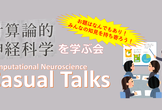 Computational Neuroscience Casual Talks #03