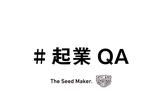3/20(火)19:30-@渋谷 起業家とVCによる #起業QA ナイト