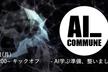 AI_COMMUNE 始動! - AI学ぶ準備、整いました-