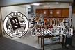 日本手帖の会・「第8回 手帳100冊!書き比べ総選挙!!@東京」