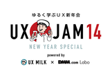 【増枠】UX JAM 14 -NEW YEAR SPECIAL-