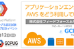 Amazon Web Service vs Google Cloud Platform