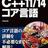 歌舞伎座.tech 番外編「C++11/14コア言語」出版記念