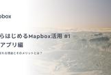 これからはじめるMapbox活用 #1 - Webアプリ編