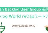 JBUG (福岡#4) - Backlog World reCapミートアップ -