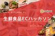 Cookpad Hack Kitchen #1 生鮮食品ECハッカソン