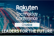 [Osaka] Rakuten Technology Conference 2019